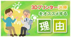 3Dプリンター治療をオススメする理由