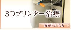 3Dプリンター治療